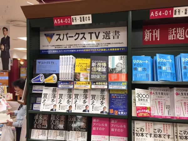 スパークス「SPARX TV 選書」フェア展開中!