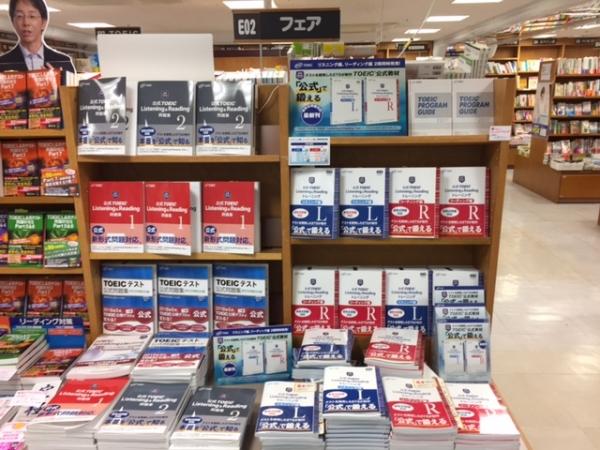 TOEIC「公式問題集」フェア(第4弾)展開中!