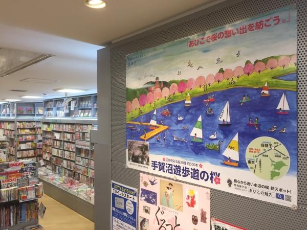 我孫子市「物語の生まれるまち我孫子~手賀沼遊歩道の桜」PRポスター展開中!