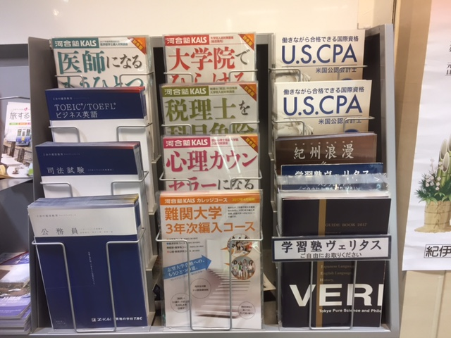 国際資格の専門校「アビタス」の『米国公認会計士(U.S.CPA)』パンフレットを設置配布中!