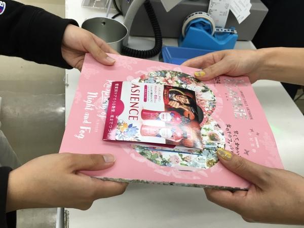 花王「アジエンス」シャンプー・コンディショナ―試供品を展開中!