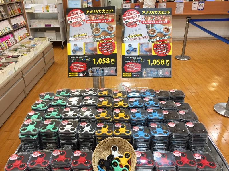 アメリカで爆発的に人気の指で回転して遊ぶ「ハンドスピナー」を、ブックファーストで販売開始!