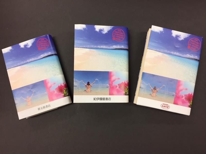 日本航空「JAL沖縄キャンペーン2018」文庫版ブックカバー配布中!