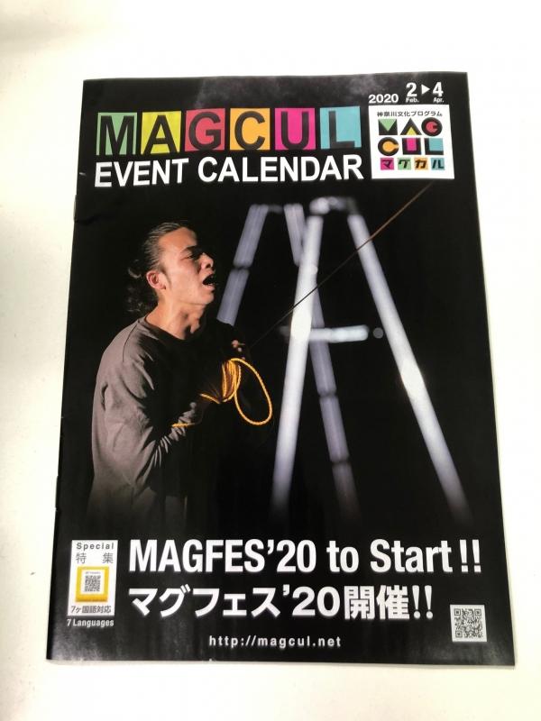 神奈川県「マグカルイベントカレンダー」(2020年2月~4月)サンプリング配布中!