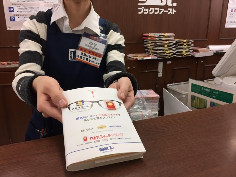 「メガネスーパー×やる気スイッチ」コラボブックカバー配布中!
