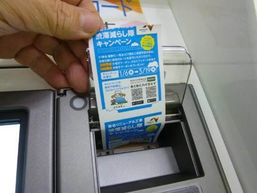 NEXCO中日本「東名リニューアル工事渋滞減らし隊キャンペーン」告知プロモーション開始!
