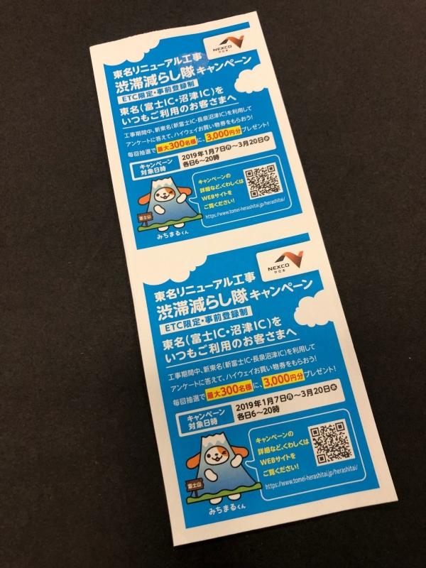 ららぽーとTOKYO-BAY告知チラシ配布開始!