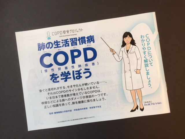慢性閉塞性肺疾患(COPD)「COPD啓発プロジェクト」(第1弾)冊子配布中!