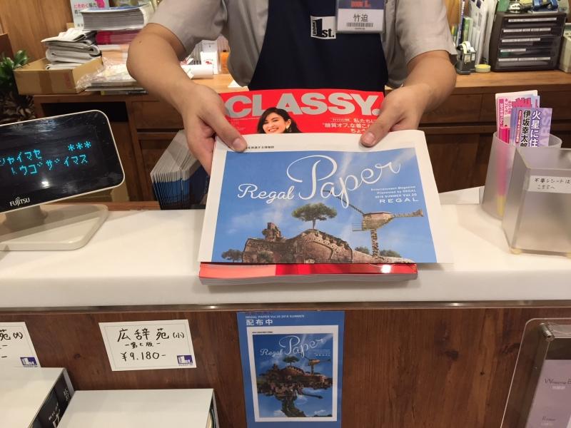 シューズカンパニーのブランディング情報誌(夏号)配布中!