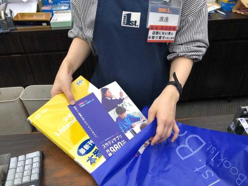 リクルート「スタディサプリ」シリーズ告知チラシサンプリング配布中!