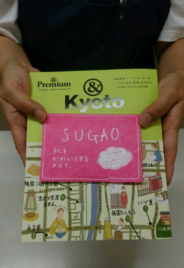 ロート製薬「SUGAO」試供品を展開中!