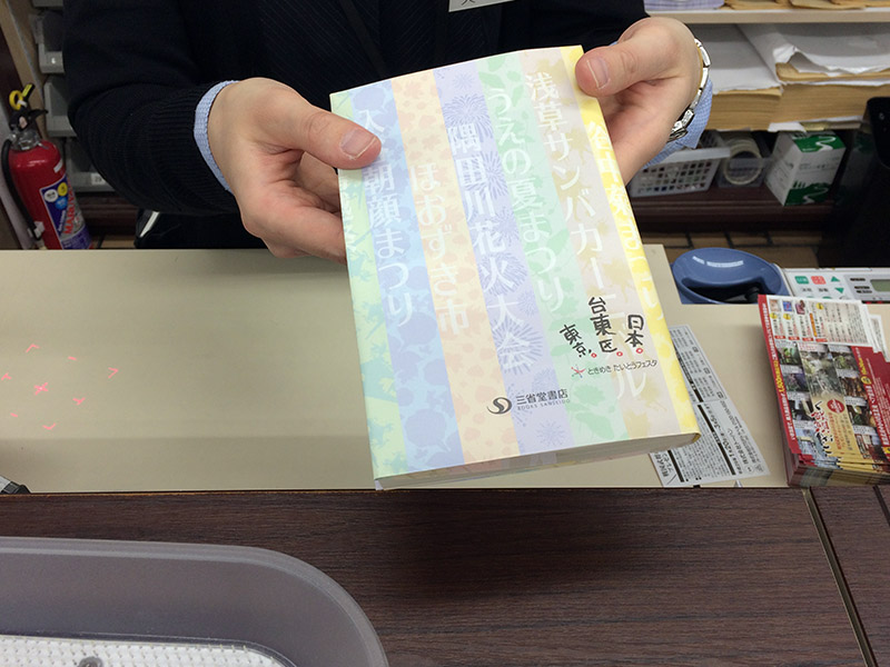 東京都台東区「たいとうときめきフェスタ」ブックカバー配布中!
