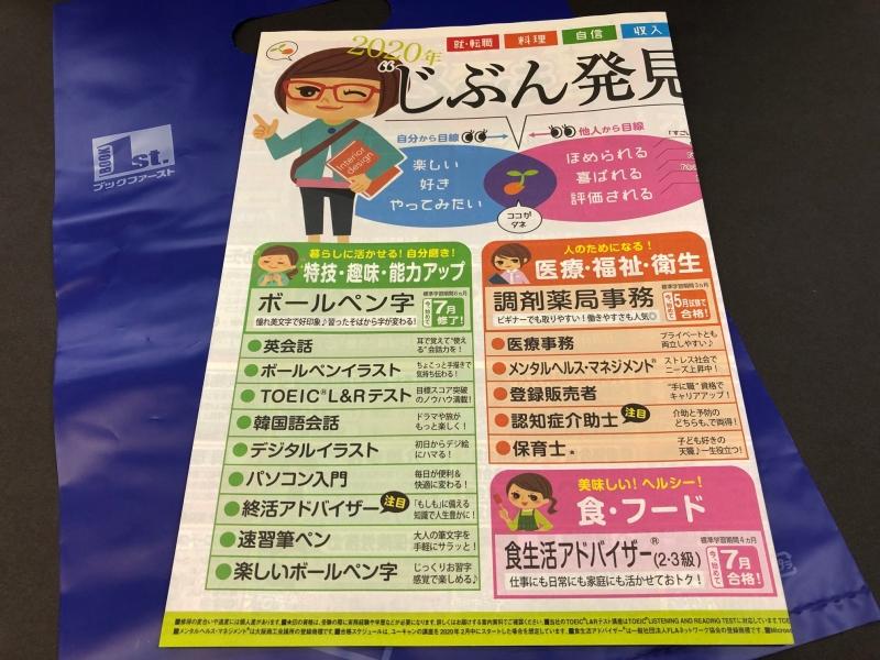 JTB「心ゆく旅」リーフレット配布中!
